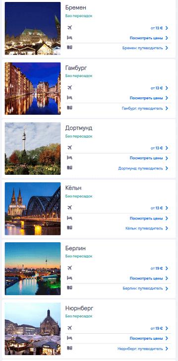 Рейсы лоукостеров из Польши в Германию