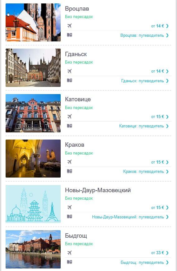 Лоукостери зі Львова до Польщі