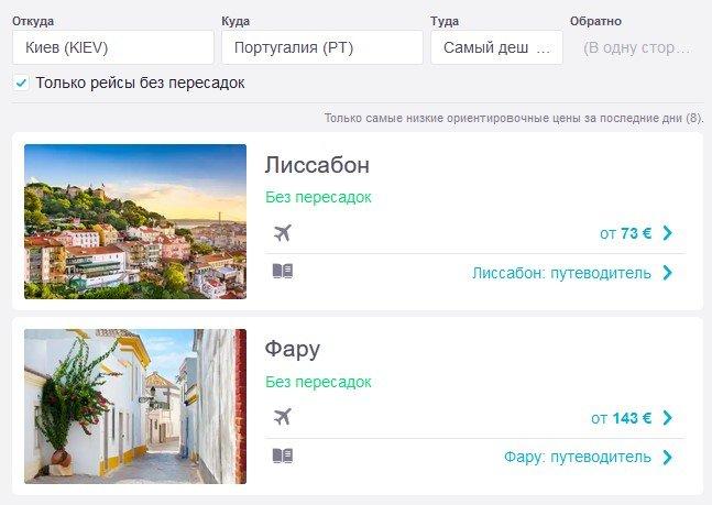 Лоукостеры в Португалию из Киева, прямые рейсы
