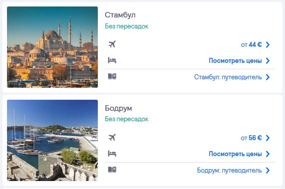 Лоукостери зі Львова до Туреччини осінь 2020