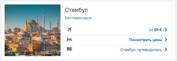 Лоукостери зі Львова до Туреччини