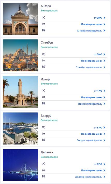 Лоукостеры из Украины в Турцию июль 2020