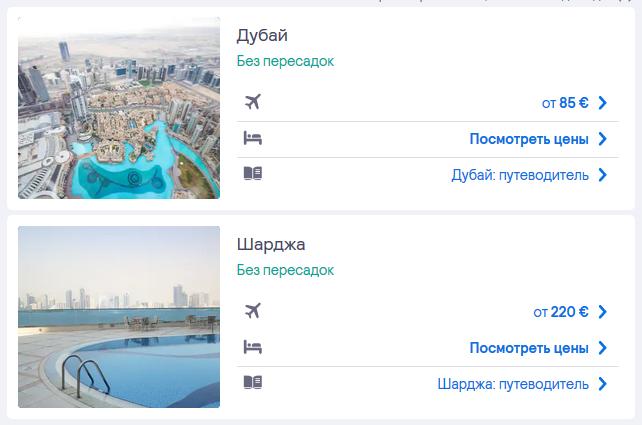Лоукостеры из Киева в Дубай в 2021-м