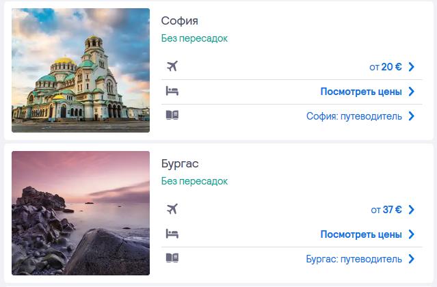 Лоукостеры из Киева в Болгарию в 2021-м