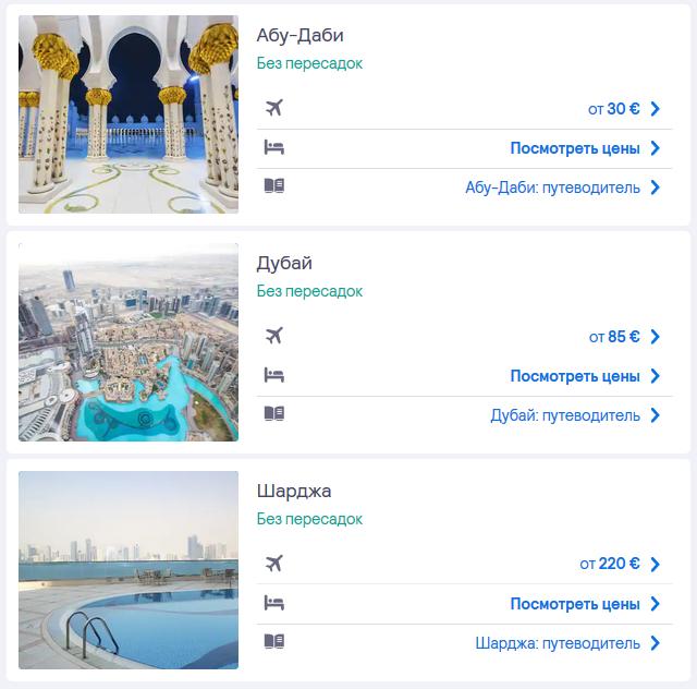 Лоукостеры из Украины в ОАЭ - сентябрь 2020